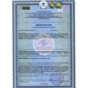 "Сертификат на ""Маски и крема косметические для ухода за кожей лица и тела"""